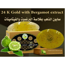 Gold Soap with Bergamot